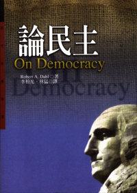論民主 /