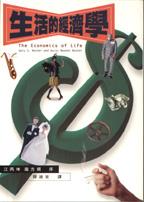 生活的經濟學 /