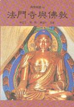 法門寺與佛教