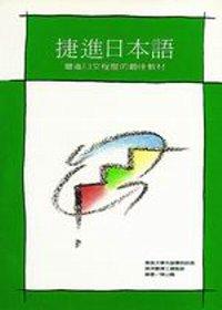 捷進日本語:增進日文程度的最佳教材