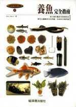 養魚完全指南