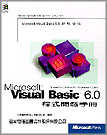 Visual Basic 6.0程式開發手冊