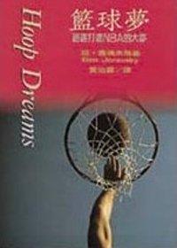 籃球夢--追逐打進NBA的大夢