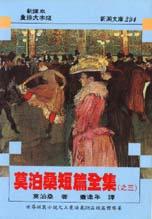 莫泊桑短篇全集. (之三) : 世界短篇小說之王莫泊桑38篇短篇傑作