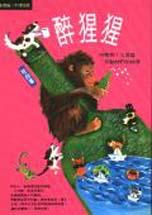 醉猩猩:50隻狗﹑4隻貓和動物們的故事
