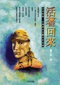 活著回來:日治時期,台灣特別志願兵的回憶