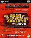 建立酷斃的全球資訊網Applets:使用JAVA