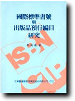 國際標準書號與出版品預行編目研究 /