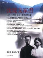 沈從文家書:1930-1966從文.兆和書信選