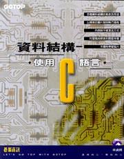 資料結構:使用C語言
