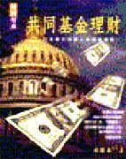 共同基金投資戰典