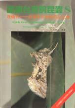 認識台灣的昆蟲,夜蛾科-台灣及其他地區之比較