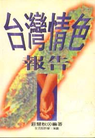 台灣情色報告 /