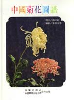 中國菊花圖譜