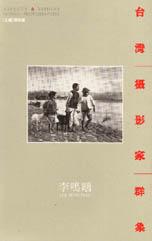 台灣攝影家群象:李鳴鵰