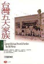 台灣五大家族 : the old monies = Taiwan