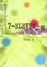7-ELEVEN 之戀 /