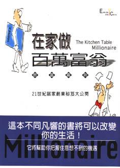在家做百萬富翁:21世紀居家創業秘笈大公開