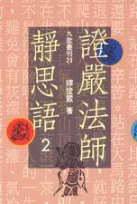 證嚴法師靜思語 =  Buddhist priestess Cheng-Yen