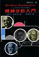 精神分析入門 =  All About Psychoanalysis : 一五0個問題的解說與釋疑 /