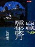 西藏,隱秘歲月