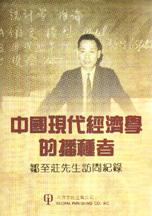 中國現代經濟學的播種者:鄒至莊先生訪問記錄