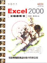 攻心為上,Excel 2000工程應用篇