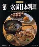 第一次做日本料理:富有季節色彩的日本家常菜