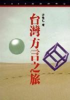 臺灣方言之旅 /