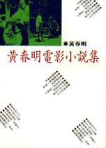 黃春明電影小說集:兩個油漆匠