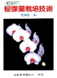 蝴蝶蘭栽培技術