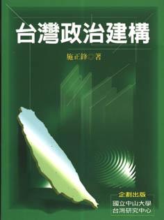 台灣政治建構