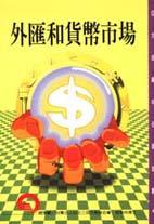 外匯和貨幣市場 /