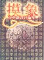 摸象:文學翻譯評論集