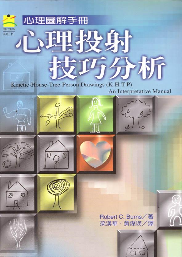 心理投射技巧分析 :  心理圖解手冊 /
