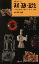 漢朝.漢族.漢文化 =  The Han dynasty:the race and the culture /