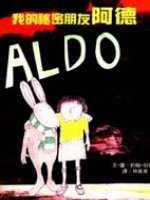 我的秘密朋友阿德 ALDO /