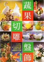 蔬果切雕與盤飾