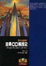 古典CD解讀:郭至浩談唱片