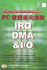 PC硬體衝突排除:IRQ.DMA.I/O設定