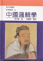 中國邏輯學 /