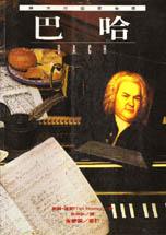 偉大作曲家群像 : 巴哈