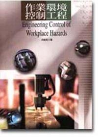 作業環境控制工程