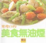 梁瓊白的美食無油煙