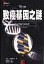 致癌基因之謎:醫學世紀大發現