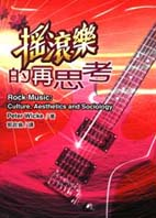 搖滾樂的再思考 : culture, aesthetics and sociology = Rock music