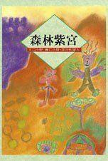 森林紫宮 /