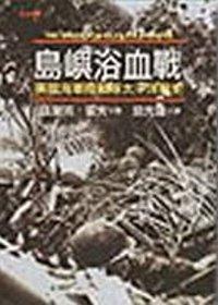 島嶼浴血戰:美國海軍陸戰隊太平洋戰史