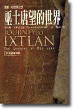 巫士唐望的世界 = JOURNEY TO IXTLAN-The Lessons of Don Juan