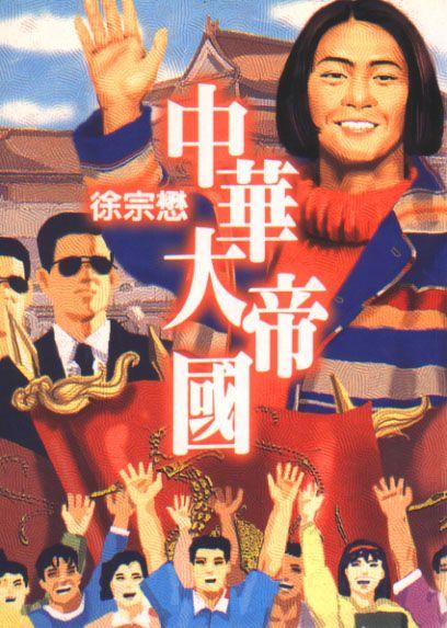 中華大帝國